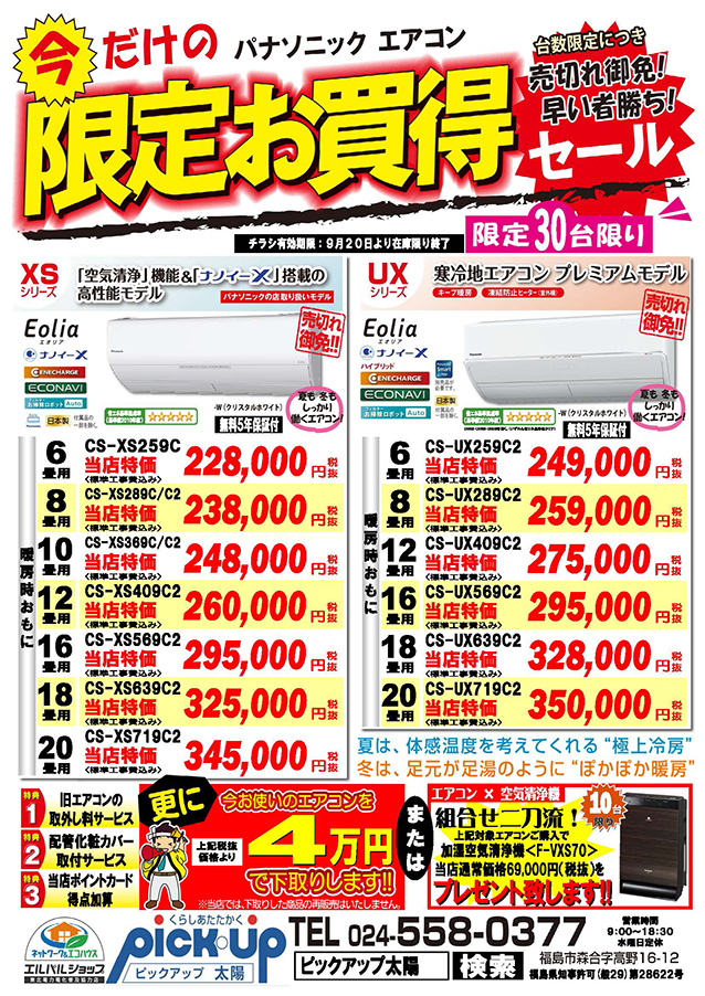 電気 屋 セール